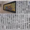 長野日報に掲載されました